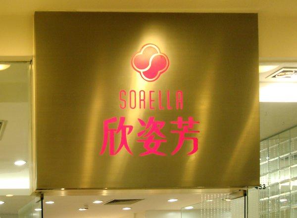 """La marca cinese """"Sorella"""""""