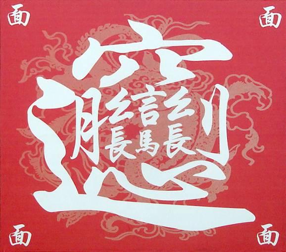 "Il carattere ""biang"" di biangbiangmian"