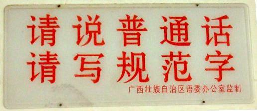 Cartello in cinese che chiede di scrivere e parlare correttamente