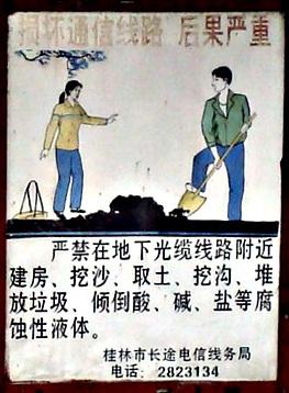Cartello illustrato sui pericoli di lavorare vicino alla fibra ottica, nel Guangxi, in Cina