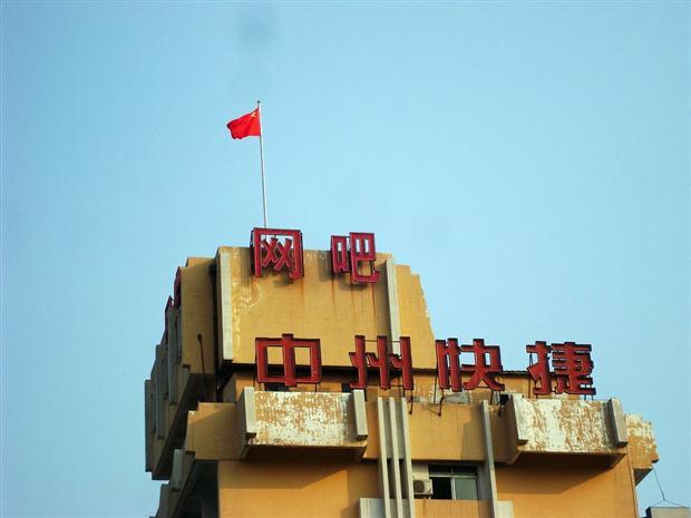 Cina: internet bar