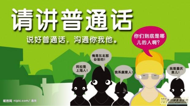 Un manifesto di propaganda che invita a parlare e scrivere correttamente in cinese