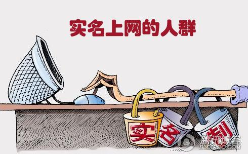 Regolamento Pechino sul nome reale nei microblog
