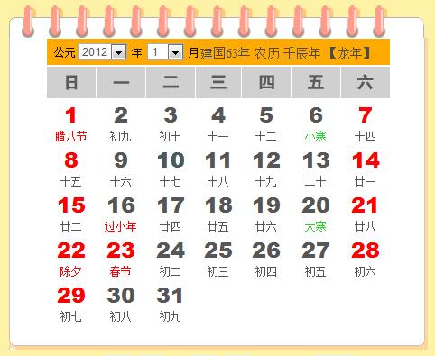 Nongli, calendario tradizionale cinese