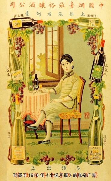 La prima pubblicità cinese di vino - 1918