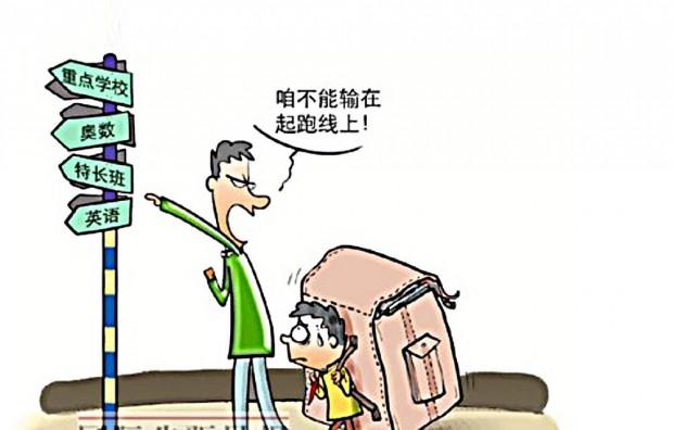 Scuola e studio in Cina