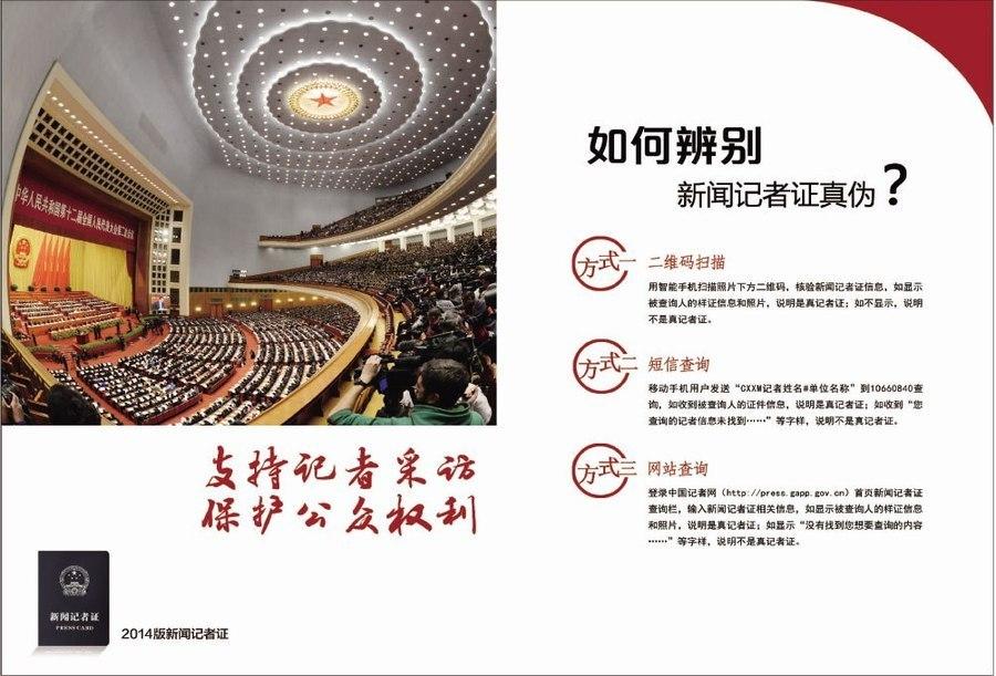 Giornalista in Cina
