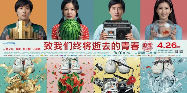 """Film cinese """"Zhi Qingchun"""""""