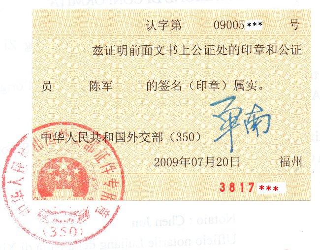 L'adesivo del Ministero degli Esteri (Waijiaobu) cinese.