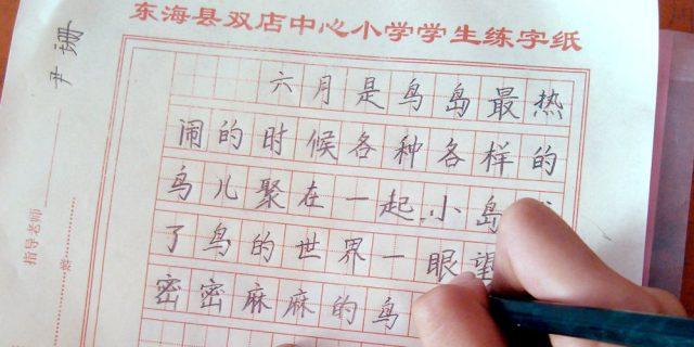 Quaderno cinese