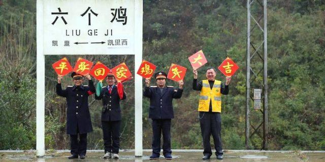 Stazione in Cina