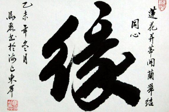 Filosofia cinese