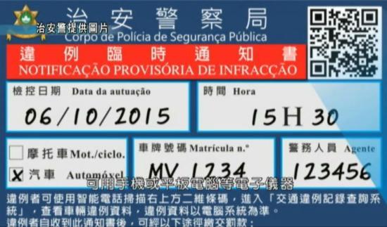 Macao, infrazione